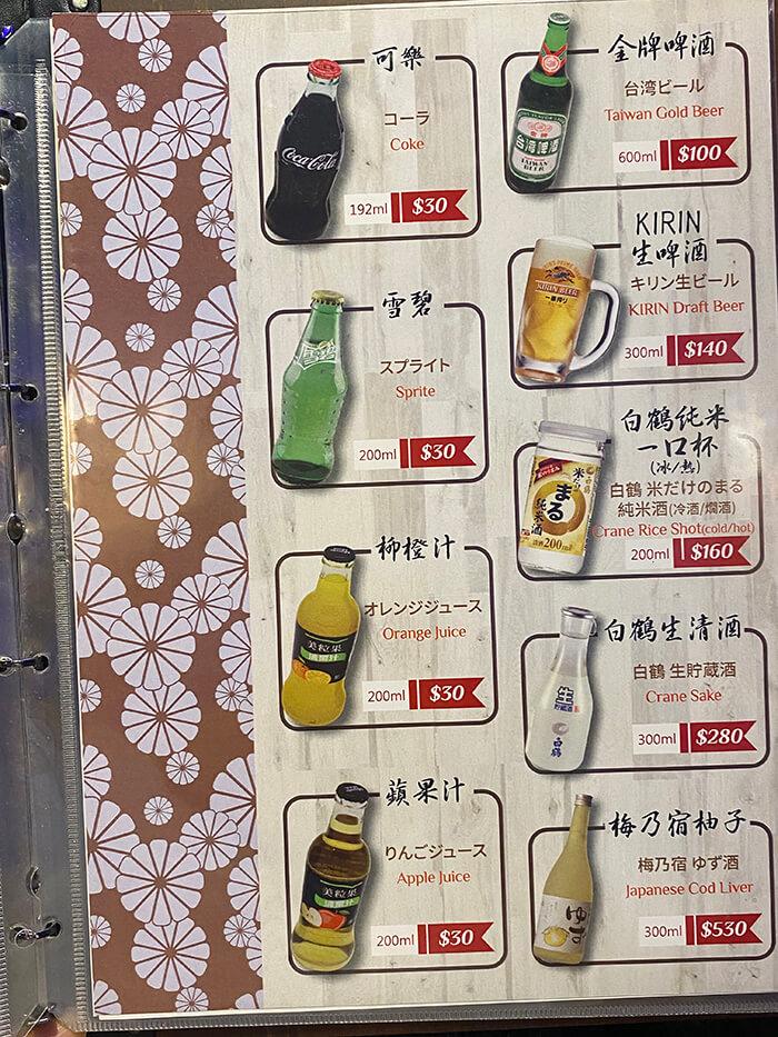 生啤酒, 清酒,  汽水