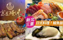 三重【京匠鰻川】日本料理、鰻魚飯、海鮮刺身丼、高CP值烤牡蠣
