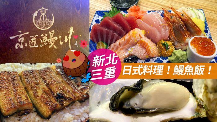 京匠鰻川, 三重日本料理店, 日式餐廳