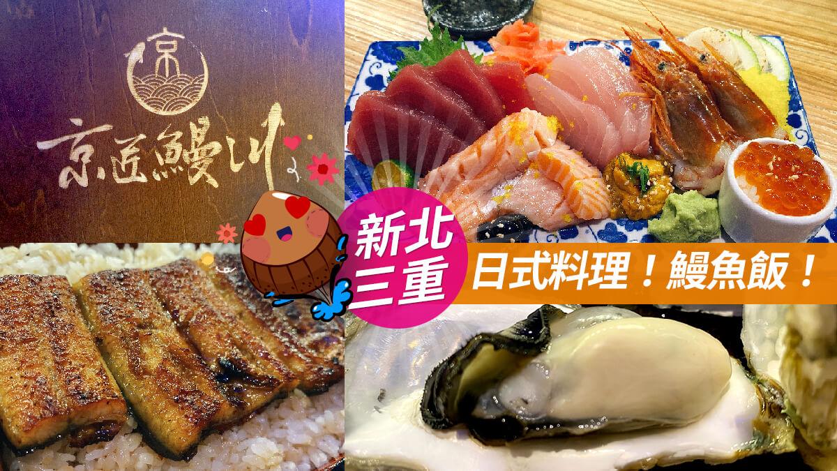 三重自強路美食, 日本料理, 鰻魚飯