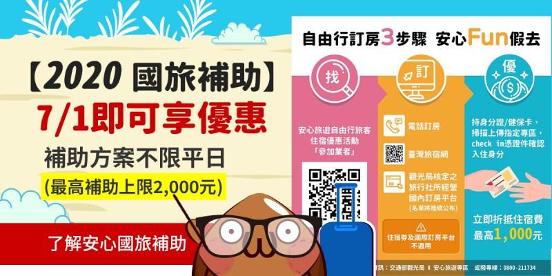 2020安全旅遊國旅補助, 秋冬省錢旅遊