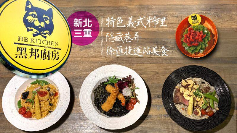 義大利料理, 義式料理, 徐匯捷運站美食