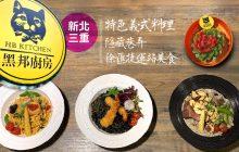 三重徐匯捷運站美食【黑邦廚房】隱藏巷弄, 特色義式料理 | 萌貓慕斯蛋糕 | 手工點心
