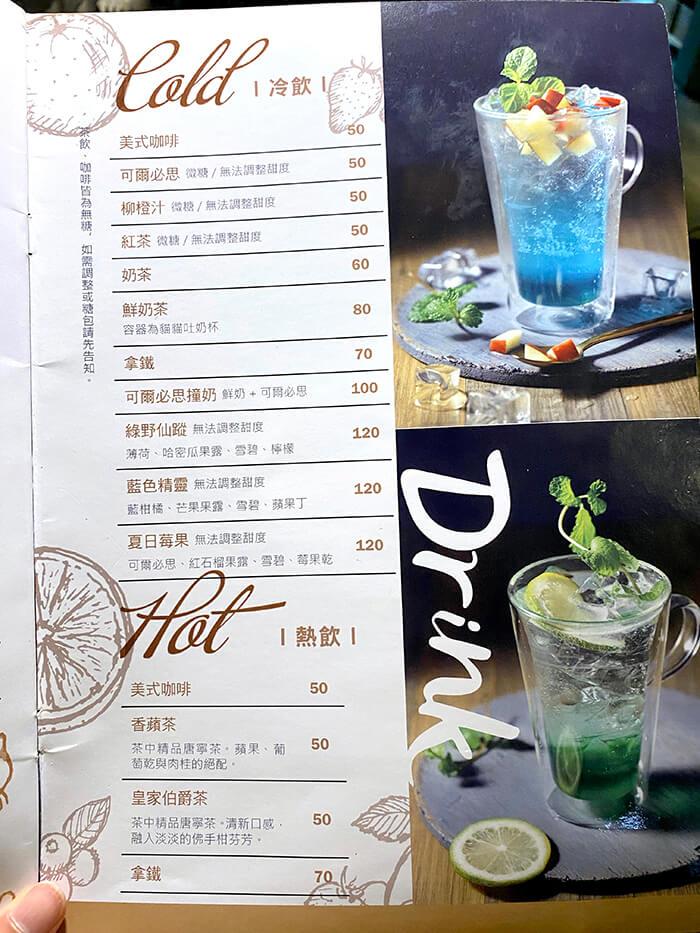 美式咖啡, 調飲, 伯爵茶, 飲料菜單