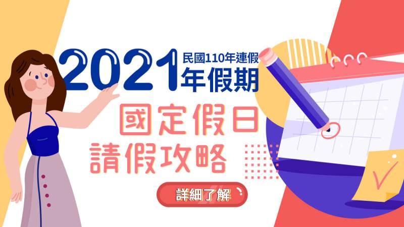 2021年國定假日,連假,台灣假期