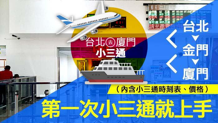 如何從台北到廈門小三通, 在金門搭船去廈門的時刻表, 費用, 價格