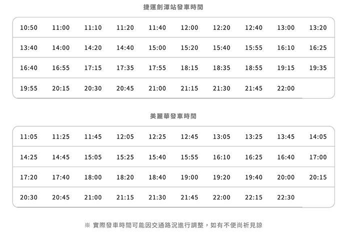 美麗華接駁車, 劍潭站發車時間, 美麗華發車時間