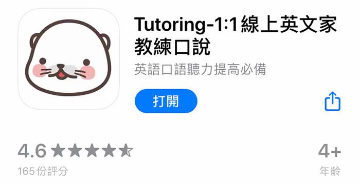 Tutoring APP, 學英文APP