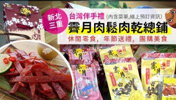 台灣伴手禮,霽月,豬肉乾,牛肉乾,肉條