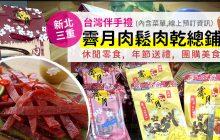 三重好吃肉乾推【霽月肉鬆, 肉乾總鋪 】  年節送禮, 團購美食(內含菜單,線上預訂資訊)Taipei Souvenirs