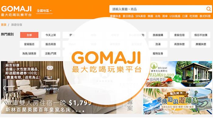 GOMAJI,gomaji團購麻吉,揪團旅遊平台