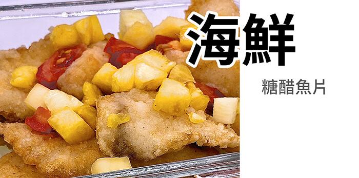 糖醋魚片, 海鮮, 宅配晚餐