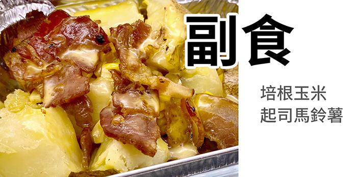 培根玉米, 馬鈴薯, 菜單