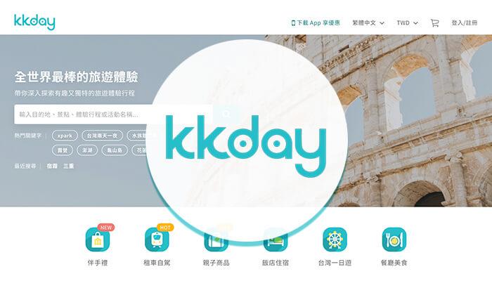 kkday旅遊平台