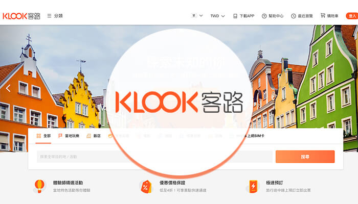 KLOOK,客路,旅遊平台網站