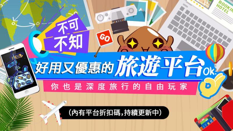 旅遊平台推薦,旅遊網站,台灣旅遊平台