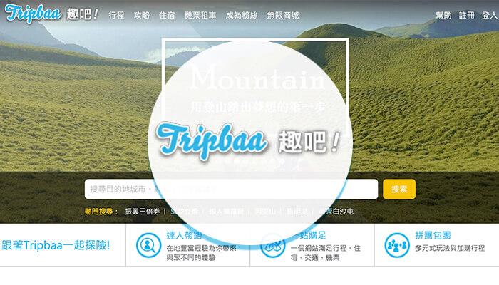 趣吧,Tripbaa,台灣旅遊平台