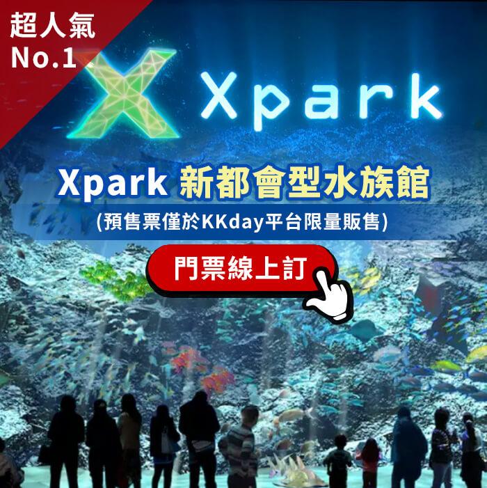 Xpark水族館, 桃園青埔, 線上訂票