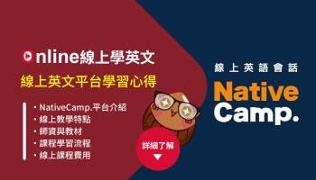 NativeCamp線上英文,評價,學英文費用