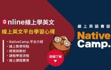 【線上英文學習心得】NativeCamp. 實際上課體驗|月費吃到飽,平台多元系統化 –線上學英文費用,評價,感想
