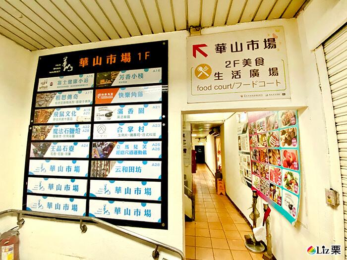 華山市場,美食生活廣場