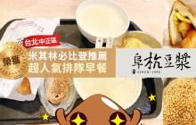 超人氣排隊早餐【台北阜杭豆漿】獲米其林必比登推薦,豆漿,鹹豆漿,厚燒餅,焦糖甜餅|觀光客到台灣想吃的台北早餐