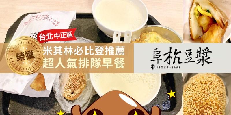 台北阜杭豆漿店,台北推薦早餐,排隊美食