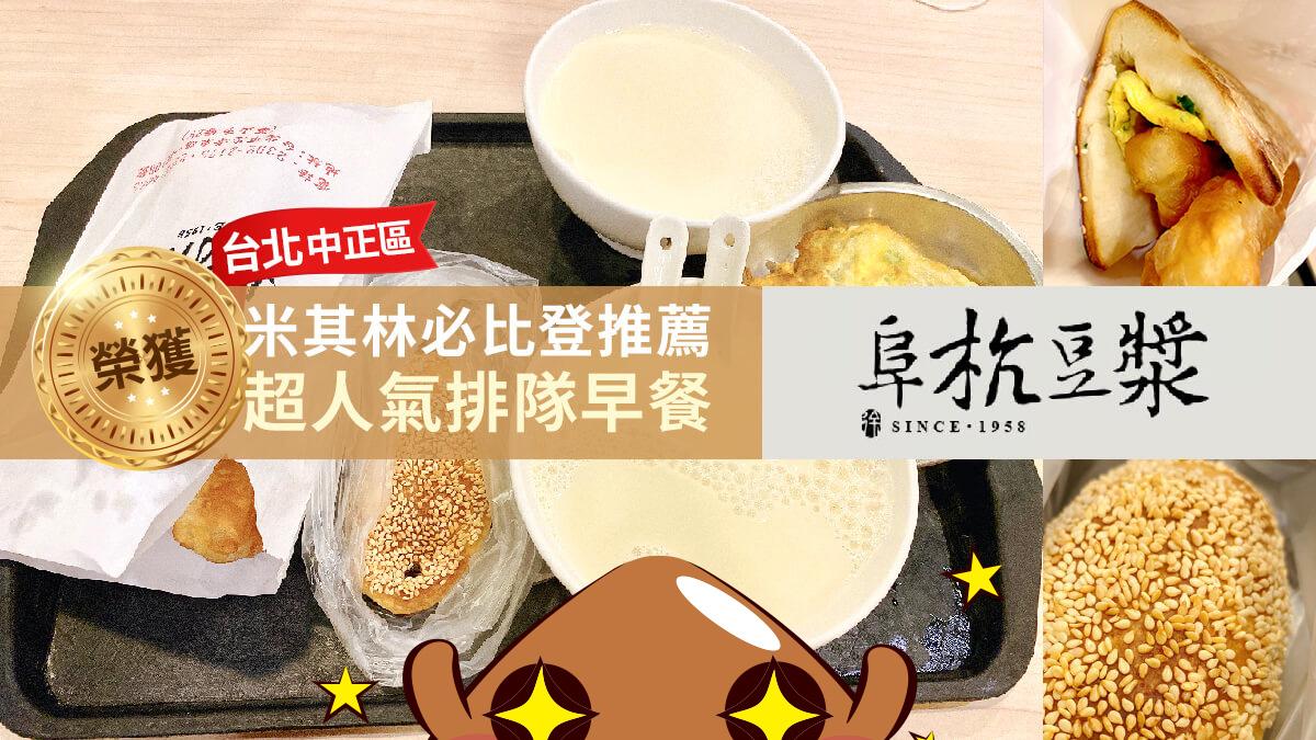 華山附近早餐,阜杭豆漿