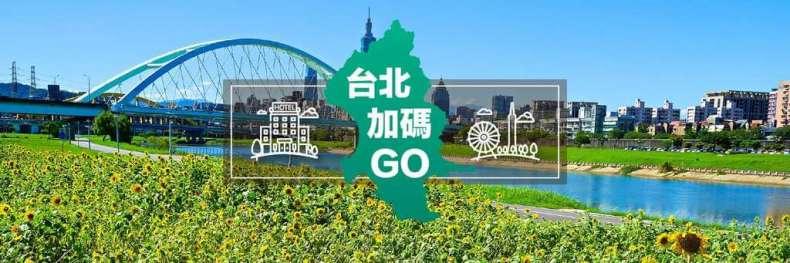 台北加碼go,台北旅館入住補助