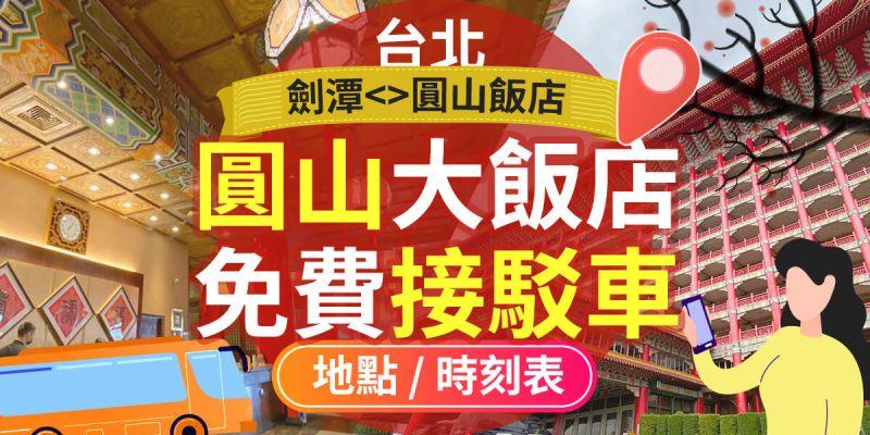 劍潭捷運,士林夜市到圓山飯店的接駁車地點,時刻表