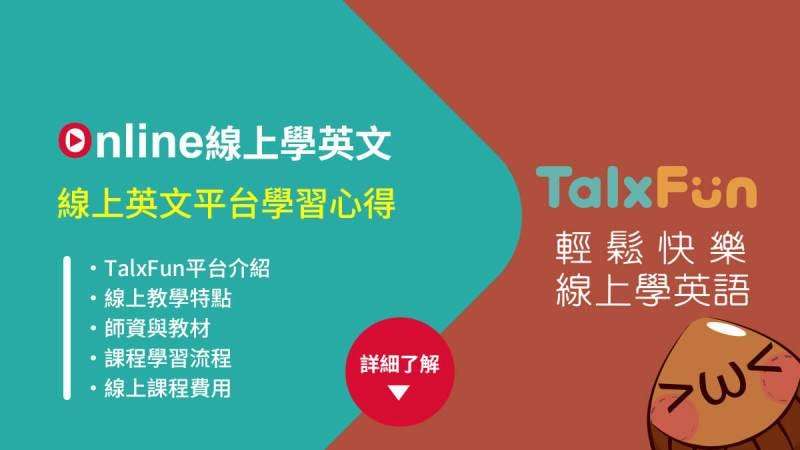TalxFun, Online學英文, 線上英文平台學習