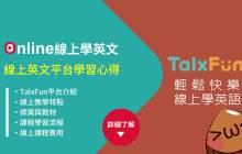 【線上英文學習心得】TalxFun上課體驗| 適合英語初學者,價格便宜,平台多元系統化 –線上學英文費用,評價,感想