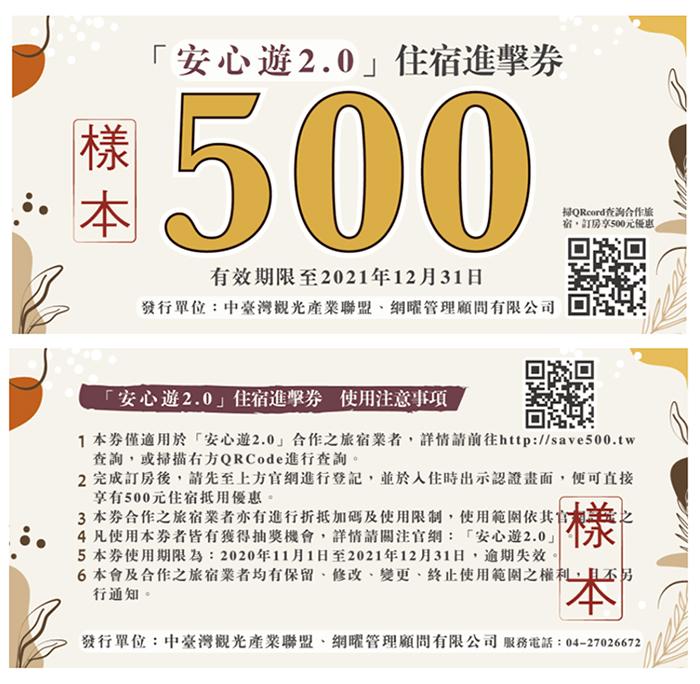 安心旅遊2.0,安心旅遊補助官方網站