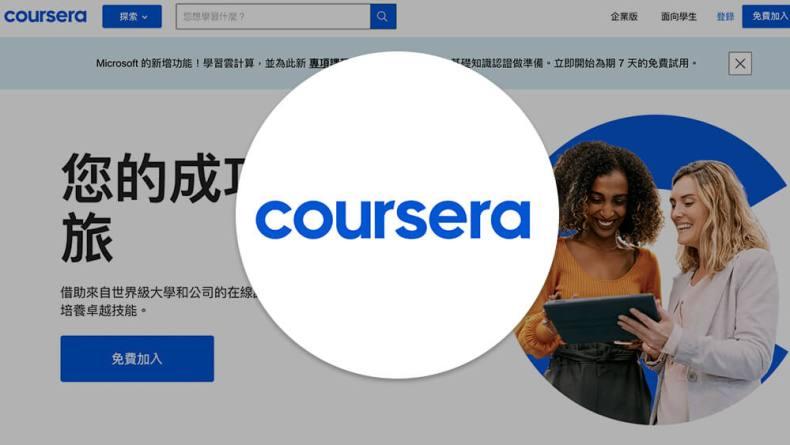 coursera線上學習平台