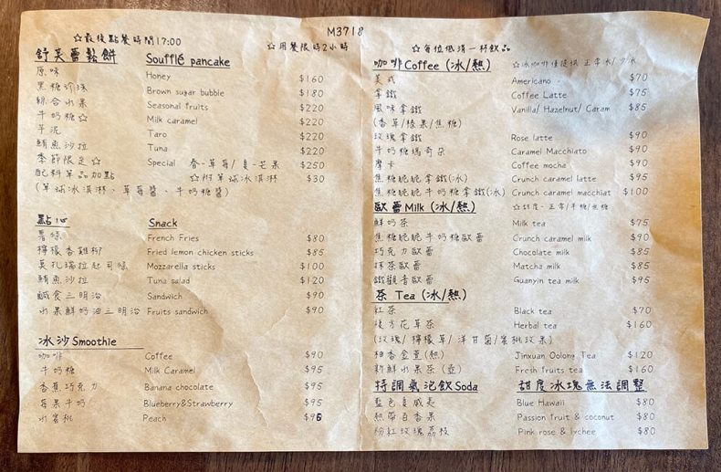 M3718價目表,菜單