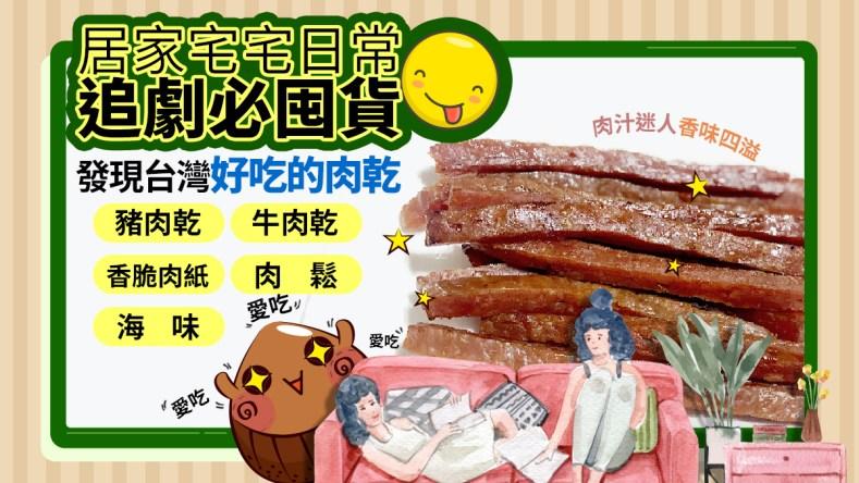 好吃豬肉乾,牛肉乾,肉紙,肉鬆,魷魚絲,小捲絲