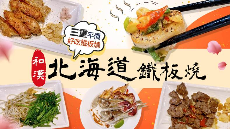 北海道鐵板燒,和漢.三重好吃的鐵板燒