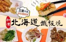 新北好吃平價鐵板燒【和漢北海道鐵板燒 (三重店)】內含鐵板燒菜單,店內環境-平價鐵板燒推薦
