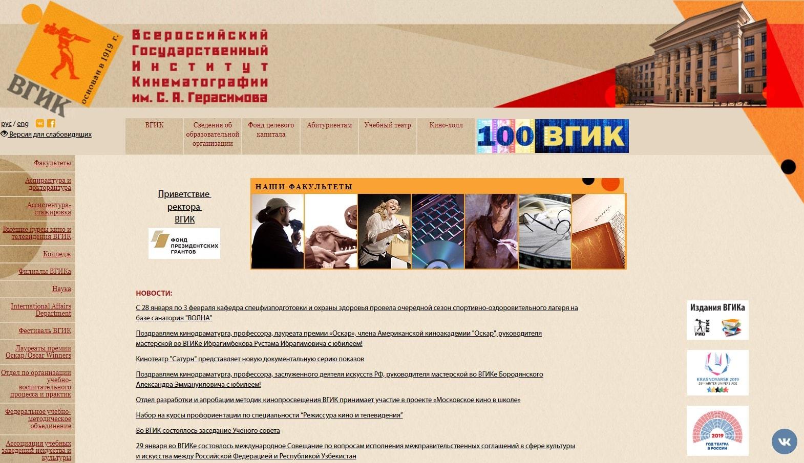 Gerasimov Institute of Cinematography