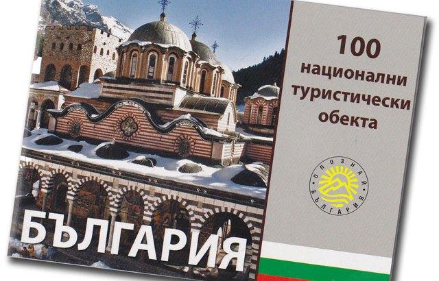 Стоте национални туристически обекта