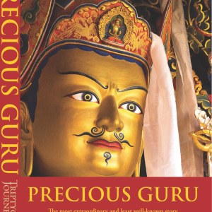 Precious Guru DVD Front Cover