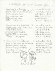 Yamaguchi-san chi no Tsutomu-kun Song
