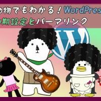 初心者必読!WordPressインストール後の初期設定とパーマリンク