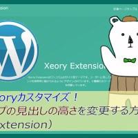 Xeoryカスタマイズ!トップの見出しの高さを変更する方法(Extension)