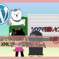 動物でもわかる!Wordpressの引越しは、XMLでデータ移行すべし!