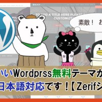 かっこいいWordprss無料テーマがいい!すでに日本語対応です!【Zerifシリーズ】