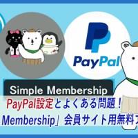 ペイパル(PayPal)設定・つまずく設定!「Smiple Membership」会員サイト用無料プラグイン