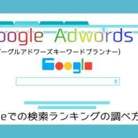 Googleの検索ランキングの調べ方(キーワードプランナーの使い方)AdWords