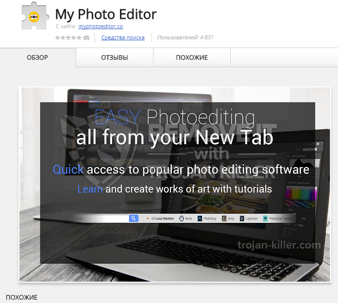 remove myphotoeditor.co virus