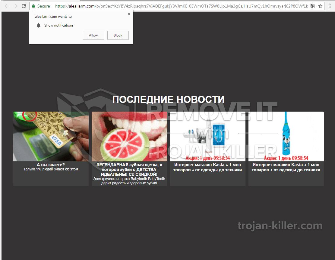 Aleailarm.com virus